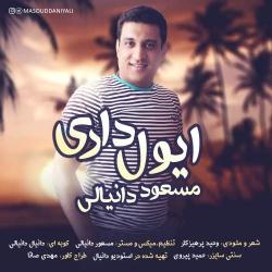 دانلود آهنگ عاشقانه ایول داری از مسعود دانیالی