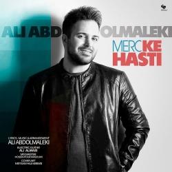 متن آهنگ مرسی که هستی از علی عبدالمالکی