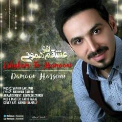 متن آهنگ عشقم تو همونی از دامون حسینی