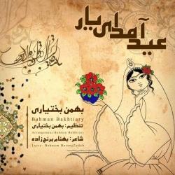 متن آهنگ عید آمد ای یار از بهمن بختیاری
