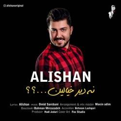 متن آهنگ نه دیر خیالین از علیشان