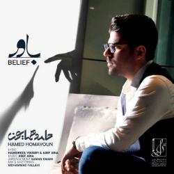 متن آهنگ باور از حامد همایون