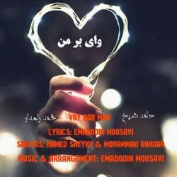 متن آهنگ وای بر من از حامد شیخ و محمد راهدار