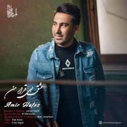 متن آهنگ عشق بی قراره من از امیر حافظ