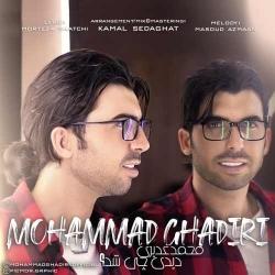 متن آهنگ دیدی چی شد از محمد غدیری