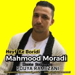 دانلود آهنگ عاشقانه حیف که بریدی از محمود مرادی