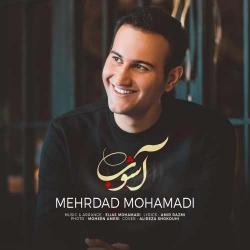 دانلود آهنگ عاشقانه آشوب از مهرداد محمدی