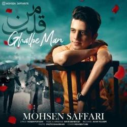 دانلود آهنگ عاشقانه قلب من از محسن صفاری