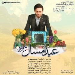 متن آهنگ عید امسال از حامد محضرنیا