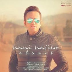 متن آهنگ احسنت از هانی حاجیلو