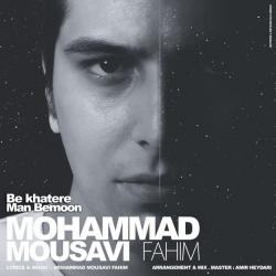 متن آهنگ بخاطر من بمون از محمد موسوی فهیم