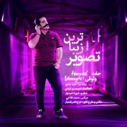 متن آهنگ زیباترین تصویر از حامد وثوقی