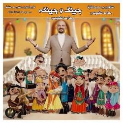 متن آهنگ جینگ و جینگه از حامد فقیهی